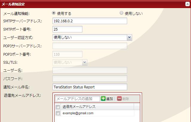 TeraStationMail.png